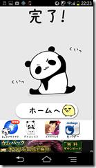 Screenshot_2013-01-14-22-23-58