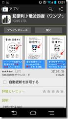 Screenshot_2013-01-18-13-01-32