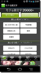 Screenshot_2013-01-29-23-02-00