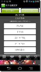 Screenshot_2013-01-29-23-02-39