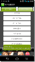 Screenshot_2013-01-29-23-02-48