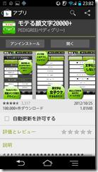 Screenshot_2013-01-29-23-03-00