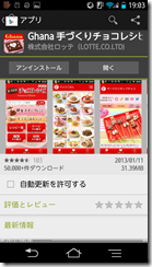 Screenshot_2013-01-31-19-03-22