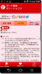 Screenshot_2013-01-31-19-05-32