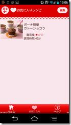 Screenshot_2013-01-31-19-06-44