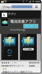 screenshot_2013-02-02_1237
