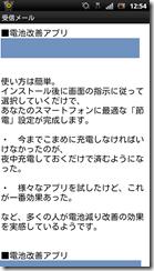 screenshot_2013-02-02_1254_1