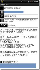 screenshot_2013-02-02_1254