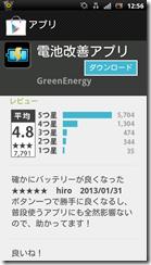 screenshot_2013-02-02_1256_1