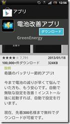 screenshot_2013-02-02_1256