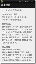 screenshot_2013-02-02_1257_1