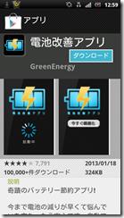 screenshot_2013-02-02_1259