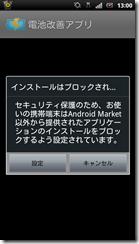 screenshot_2013-02-02_1300