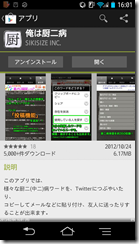 Screenshot_2013-02-04-16-01-48