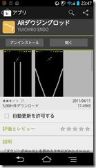 Screenshot_2013-02-12-23-47-10