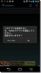 Screenshot_2013-02-13-18-25-17