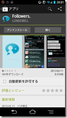 Screenshot_2013-02-15-20-01-23