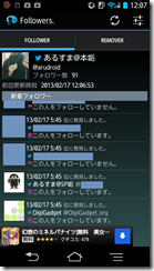 Screenshot_2013-02-17-12-07-07