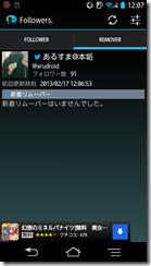 Screenshot_2013-02-17-12-07-44