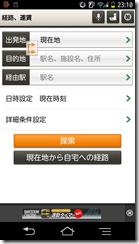 Screenshot_2013-02-19-23-10-15
