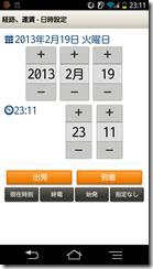 Screenshot_2013-02-19-23-11-04