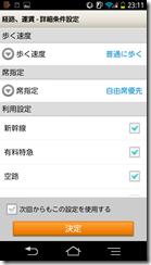 Screenshot_2013-02-19-23-11-40