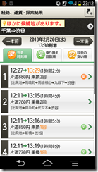 Screenshot_2013-02-19-23-12-19