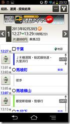 Screenshot_2013-02-19-23-12-49