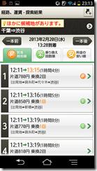 Screenshot_2013-02-19-23-13-04