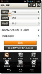 Screenshot_2013-02-19-23-13-27