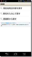 Screenshot_2013-02-19-23-14-04
