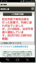 Screenshot_2013-02-19-23-14-34