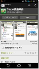 Screenshot_2013-02-19-23-15-28