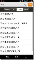Screenshot_2013-02-19-23-45-07