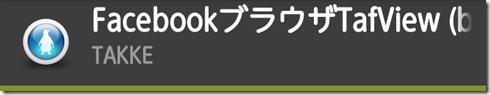 Screenshot_2013-02-27-01-15-34-A