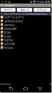Screenshot_2013-03-02-18-05-45