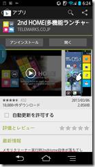 Screenshot_2013-03-08-06-24-28