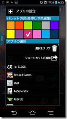 Screenshot_2013-03-08-06-25-13