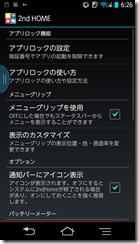 Screenshot_2013-03-08-06-26-06