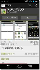 Screenshot_2013-03-09-06-41-21