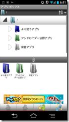 Screenshot_2013-03-09-06-41-44