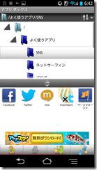 Screenshot_2013-03-09-06-42-36