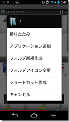 Screenshot_2013-03-09-06-42-54