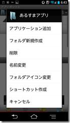 Screenshot_2013-03-09-06-43-22