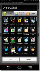 Screenshot_2013-03-09-06-43-28