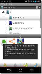 Screenshot_2013-03-09-06-43-38