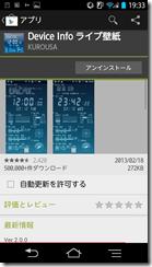 Screenshot_2013-03-13-19-33-30