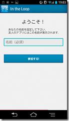 Screenshot_2013-03-17-19-03-52