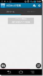 Screenshot_2013-03-17-19-04-54
