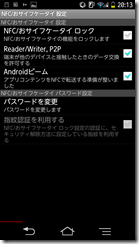 Screenshot_2013-03-18-20-13-05
